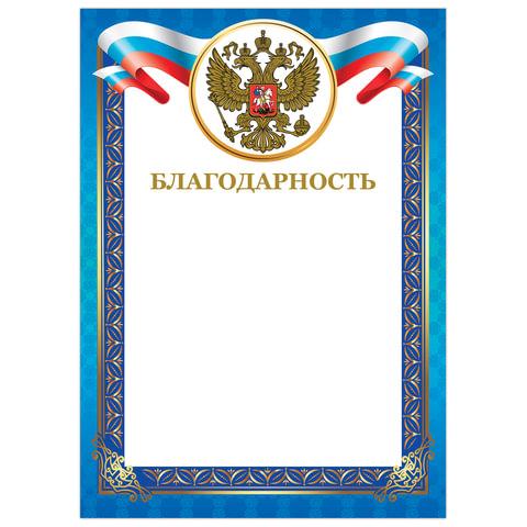 """Грамота """"Благодарность"""", А4, мелованный картон, конгрев, тиснение фольгой, синяя рамка, BRAUBERG"""