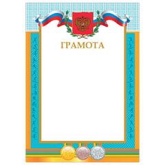"""Грамота """"Спортивная"""", А4, мелованный картон, цвет грамоты 1, BRAUBERG"""