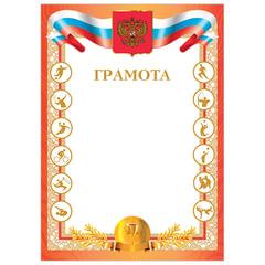 """Грамота """"Спортивная"""", А4, мелованный картон, цвет грамоты 2, BRAUBERG"""