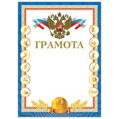 """Грамота """"Спортивная"""", А4, мелованный картон, фольга 1, цвет грамоты, BRAUBERG"""