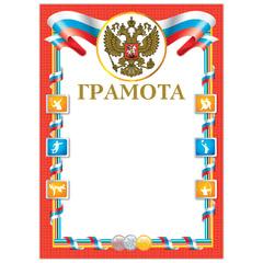 """Грамота """"Спортивная"""", А4, мелованный картон, фольга, цвет грамоты 2, BRAUBERG"""