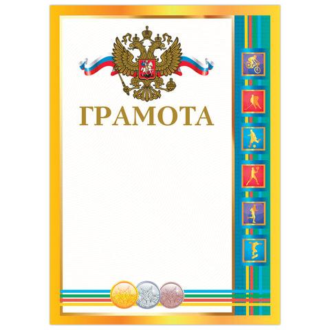 """Грамота """"Спортивная"""", А4, мелованный картон, конгрев, тиснение фольгой, """"Призер"""", BRAUBERG"""
