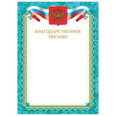 "Грамота ""Благодарственное письмо"", А4, мелованный картон, бронза, зеленая рамка, BRAUBERG"