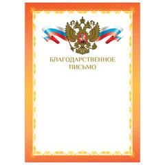 "Грамота ""Благодарственное письмо"", А4, мелованный картон, фольга, цвет грамоты 1, BRAUBERG"