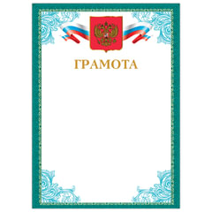 Грамота А4, мелованный картон, цвет грамоты 2, BRAUBERG