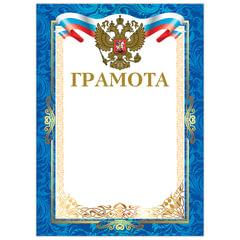 Грамота А4, мелованный картон, фольга, цвет грамоты 1, BRAUBERG