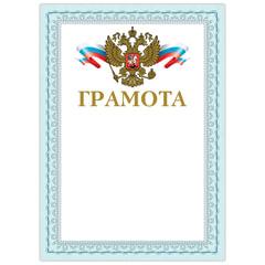 Грамота А4, мелованный картон, конгрев, тиснение фольгой, голубая рамка, BRAUBERG
