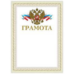 Грамота А4, мелованный картон, фольга, цвет грамоты 5, BRAUBERG