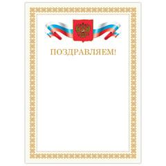"Грамота ""Поздравляем"", А4, мелованный картон, цвет грамоты 2, BRAUBERG"