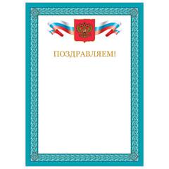 """Грамота """"Поздравляем"""", А4, мелованный картон, бронза, синяя рамка, BRAUBERG"""