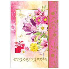 """Бланк """"Поздравительный адрес"""", А4 (в развороте 420х297 мм), мелованный картон, фольга, BRAUBERG"""