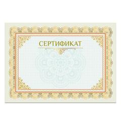 Сертификат А4, горизонтальный бланк №2, мелованный картон, фольга, BRAUBERG