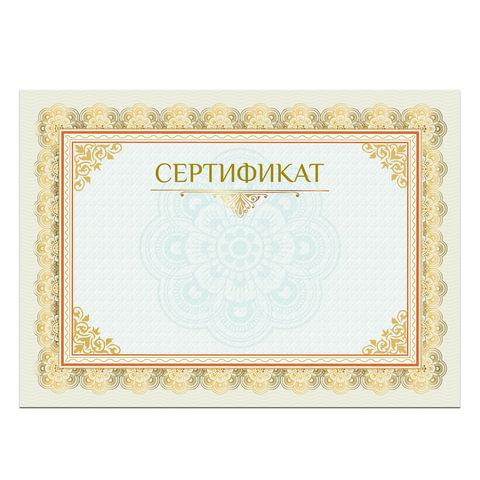 Сертификат А4, горизонтальный бланк №2, мелованный картон, конгрев, тиснение фольгой, BRAUBERG