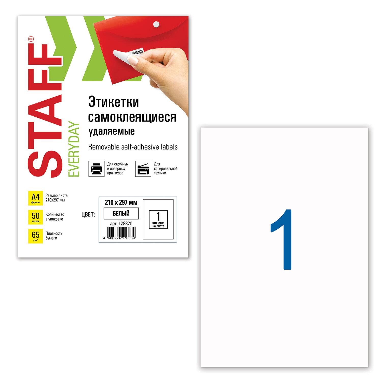 Этикетка самоклеящаяся УДАЛЯЕМАЯ, 210х297 мм, 1 этикетка, белая, 65 г/м2, 50 листов, STAFF, 128820