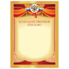 """Грамота """"Благодарственное письмо"""", плотная мелованная бумага 200 г/м2, для лазерных принтеров, красная, STAFF"""