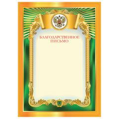 """Грамота """"Благодарственное письмо"""", плотная мелованная бумага 200 г/м2, для лазерных принтеров, зеленая, STAFF"""