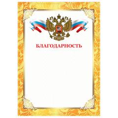 """Грамота """"Благодарность"""", А4, плотная мелованная бумага 200 г/м2, для лазерных принтеров, золотая, STAFF"""