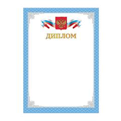 "Грамота ""Диплом"", А4, мелованный картон, бронза, синяя, BRAUBERG"