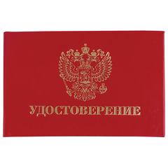 """Бланк документа """"Удостоверение"""" (жесткое), """"Герб России"""", красный, 66х100 мм, STAFF"""