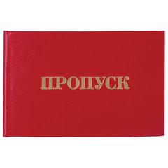 "Бланк документа ""Пропуск"", 65х98 мм, STAFF"