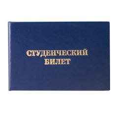 """Бланк документа """"Студенческий билет для среднего профессионального образования"""", 65х98 м"""