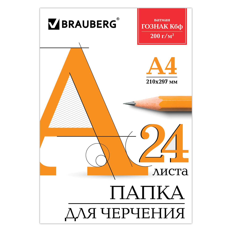 Папка для черчения А4, 210х297 мм, 24 л., 200 г/м2, без рамки, ватман ГОЗНАК КБФ, BRAUBERG, 129255