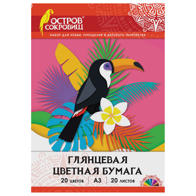Цветная бумага, А3, мелованная, 20 цветов, папка, 297х420 мм, ОСТРОВ СОКРОВИЩ