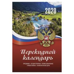 Календарь настольный перекидной 2020 г., 160 л., блок газетный 1 краска, STAFF, Россия