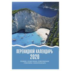 Календарь настольный перекидной 2020 г., 160 л., блок газетный 2 краски, STAFF, Лагуна
