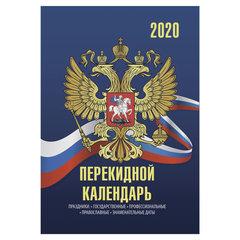 Календарь настольный перекидной 2020 г., 160 л., блок газетный 2 краски, STAFF, Символика