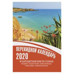 Календарь настольный перекидной 2020 г., 160 л., блок газетный 1 краска 4 сезона, STAFF, Пейзаж