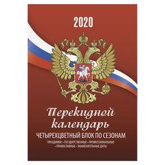Календарь настольный перекидной 2020 г., 160 л., блок газетный 1 краска 4 цвета, STAFF, Герб