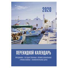Календарь настольный перекидной 2020 г., 160 л., блок офсет, цветной, 2 краски, BRAUBERG, Лето