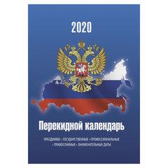 Календарь настольный перекидной 2020 г., 160 л., блок офсет, цветной, 2 краски, BRAUBERG, Россия