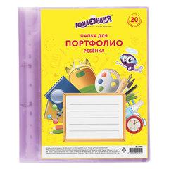 Папка для портфолио ребенка, 2 кольца, 20 файлов, полупрозрачная фиолетовая, ЮНЛАНДИЯ