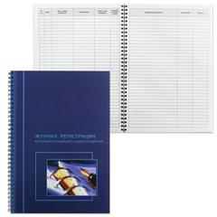 """Книга """"Журнал регистрации корреспонденции"""", 50 л., А4, 204х290 мм, обложка лакированный картон, гребень"""