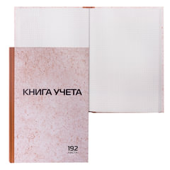 Книга учета 192 л., А4, 200х290 мм, STAFF, клетка, обложка твердая, блок типографский