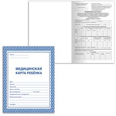 """Бланк медицинский """"Медицинская карта ребенка"""" BRAUBERG, А4, 198х278 мм, офсет, картонная обложка, синяя"""