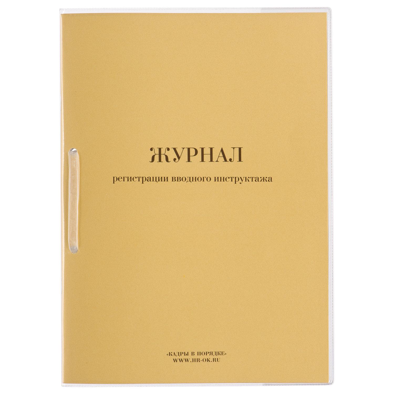 Журнал регистрации вводного инструктажа, 32 л., сшивка, плобма, обложка ПВХ