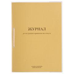 Журнал регистрации приказов на отпуск, 32 л., сшивка, плобма, обложка ПВХ