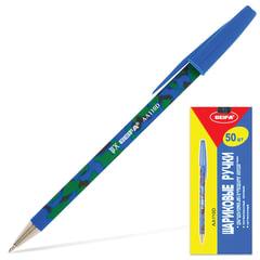 Ручка шариковая BEIFA (Бэйфа), СИНЯЯ, корпус ассорти, узел 0,7 мм, линия письма 0,5 мм, AA110D-BL