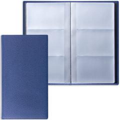 """Визитница трехрядная BRAUBERG """"Favorite"""", на 144 визитки, под фактурную кожу, темно-синяя"""