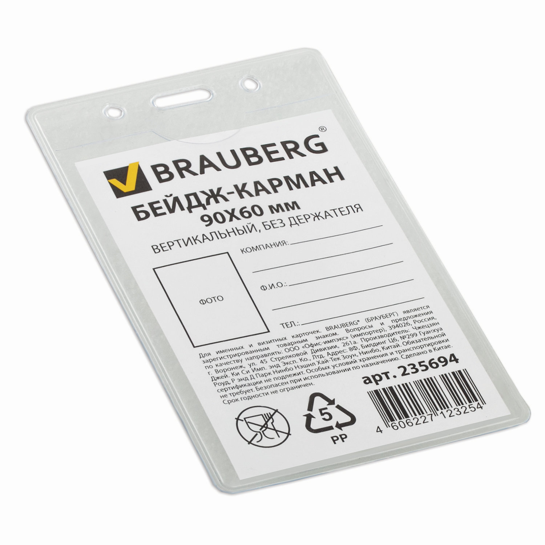 Бейдж-карман вертикальный (90х60 мм), без держателя, BRAUBERG, 235694
