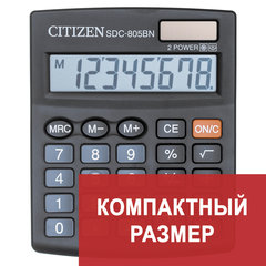 Калькулятор настольный CITIZEN SDC-805BN, МАЛЫЙ (124x102 мм), 8 разрядов, двойное питание
