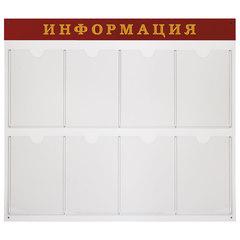 "Доска-стенд ""Информация"", 92х80 см, 8 плоских карманов А4"
