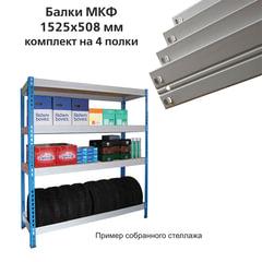 Балки МКФ (ш1525хг508 мм), КОМПЛЕКТ на 4 полки для грузового стеллажа, цвет серый