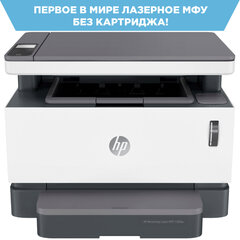 "МФУ лазерное HP Neverstop Laser 1200w ""3 в 1"", А4, 20 стр/мин, 20000стр/мес, Wi-Fi, СНПТ"