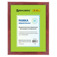 "Рамка BRAUBERG ""HIT"" (БРАУБЕРГ ""Хит""), 30х40 см, дерево, темная вишня (для дипломов, сертификатов, грамот)"