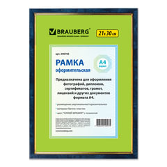 """Рамка BRAUBERG """"HIT"""" (БРАУБЕРГ """"Хит""""), 21х30 см, пластик, синий мрамор с позолотой (для дипломов, сертификатов, грамот, фото)"""