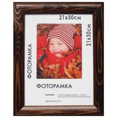 "Рамка премиум 21х30 см, ""Berta"", дерево, темно-коричневая (для дипломов, сертификатов, грамот, фотографий)"